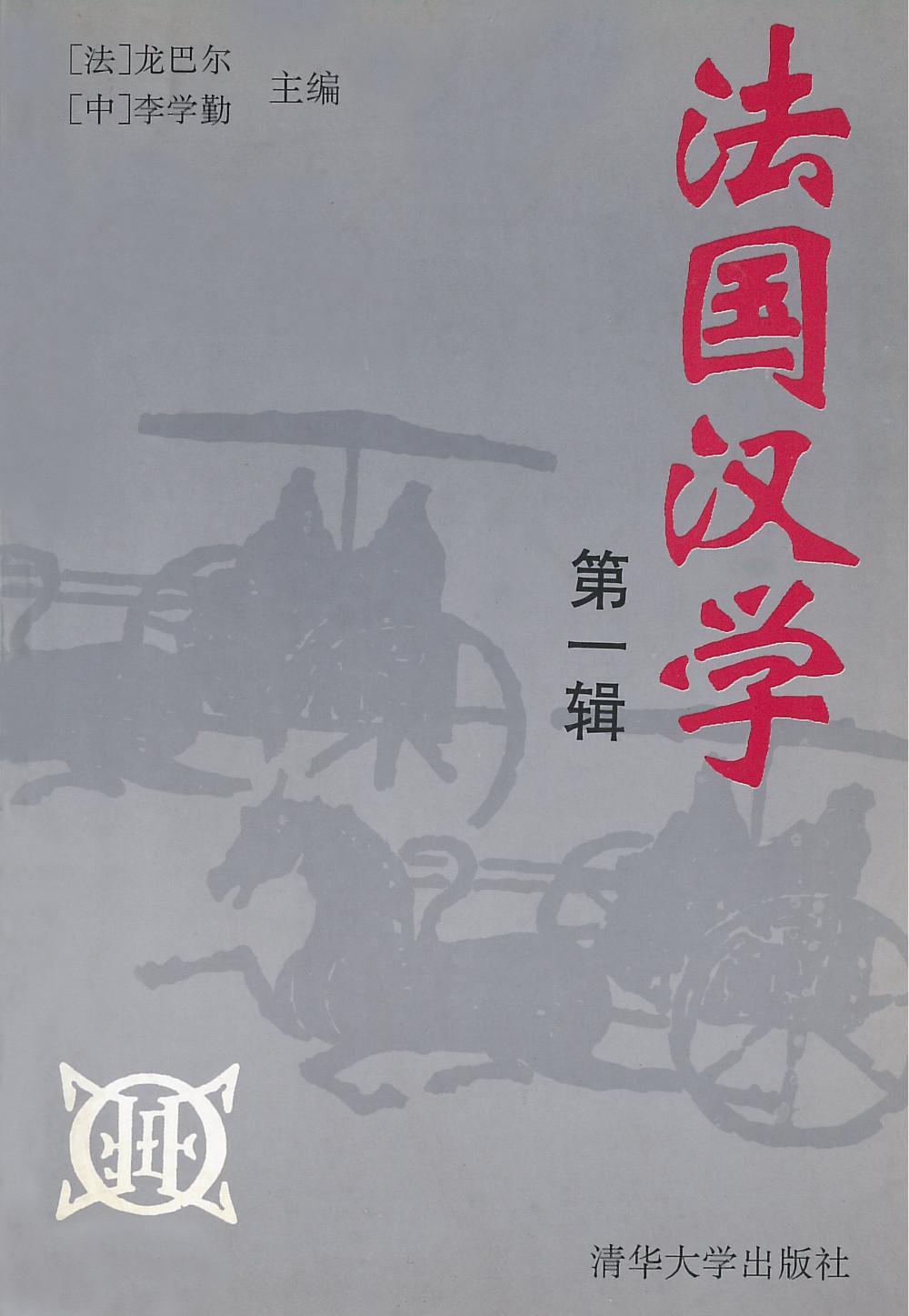 Faguo Hanxue [Sinologie française] 1