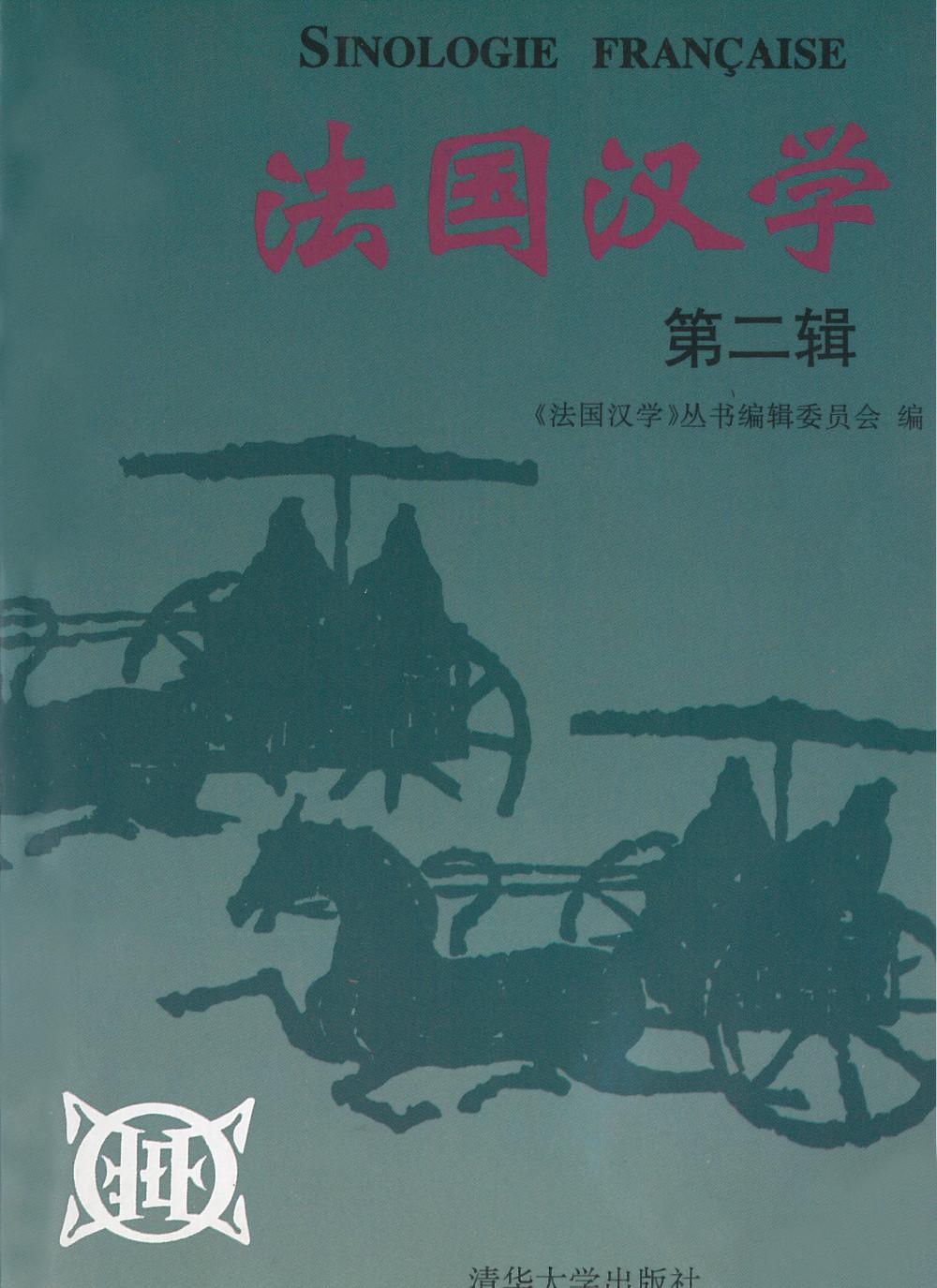 Faguo Hanxue [Sinologie française] 2