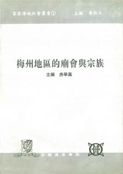 Meizhou diqu de miaohui yu zongzu = Temple Festivals and Lineages in Meizhou