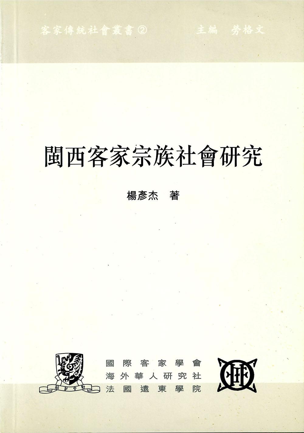 Minxi kejia zongzu shehui yanjiu : Fields Studies of Hakka Lineage Society in Minxi