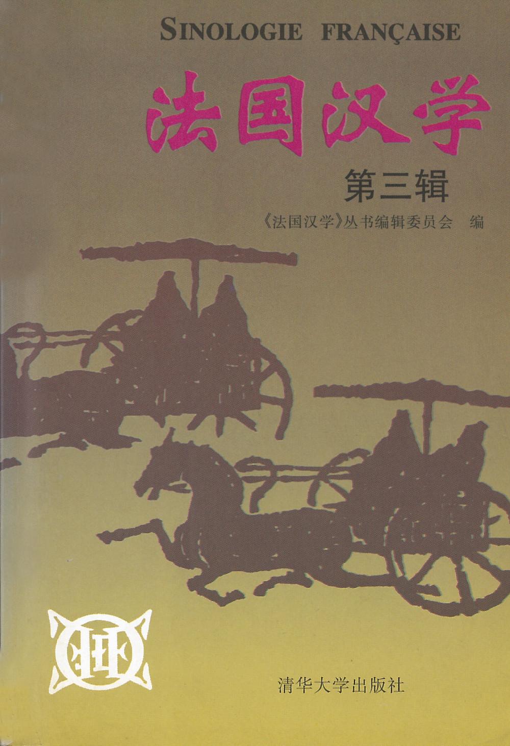 Faguo Hanxue [Sinologie française] 3