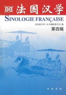 Faguo Hanxue [Sinologie française] 4