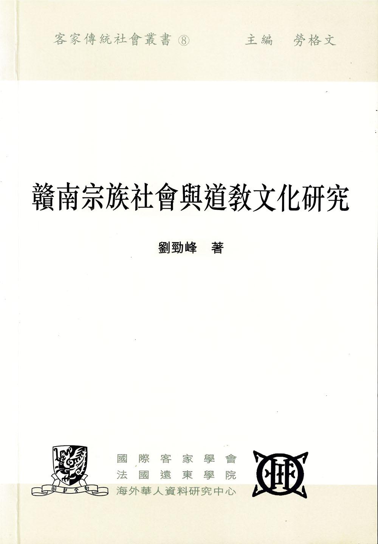 Gannan zongzu shehui yu daojiao wenhua yanjiu = Studies of lineage society and taoism in Gannan