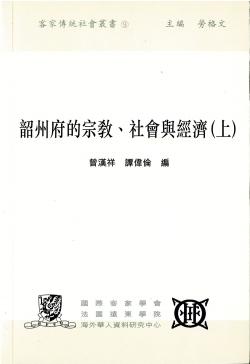 Shaozhou fu de zongjiao, shehui yu jingji = Religion, society, and the economy in Shaozhou volume 1