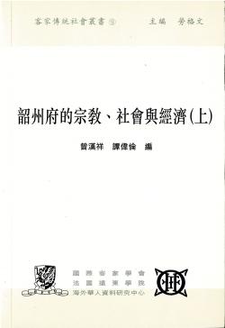 Shaozhou fu de zongjiao, shehui yu jingji = Religion, society, and the economy in Shaozhou volume 1