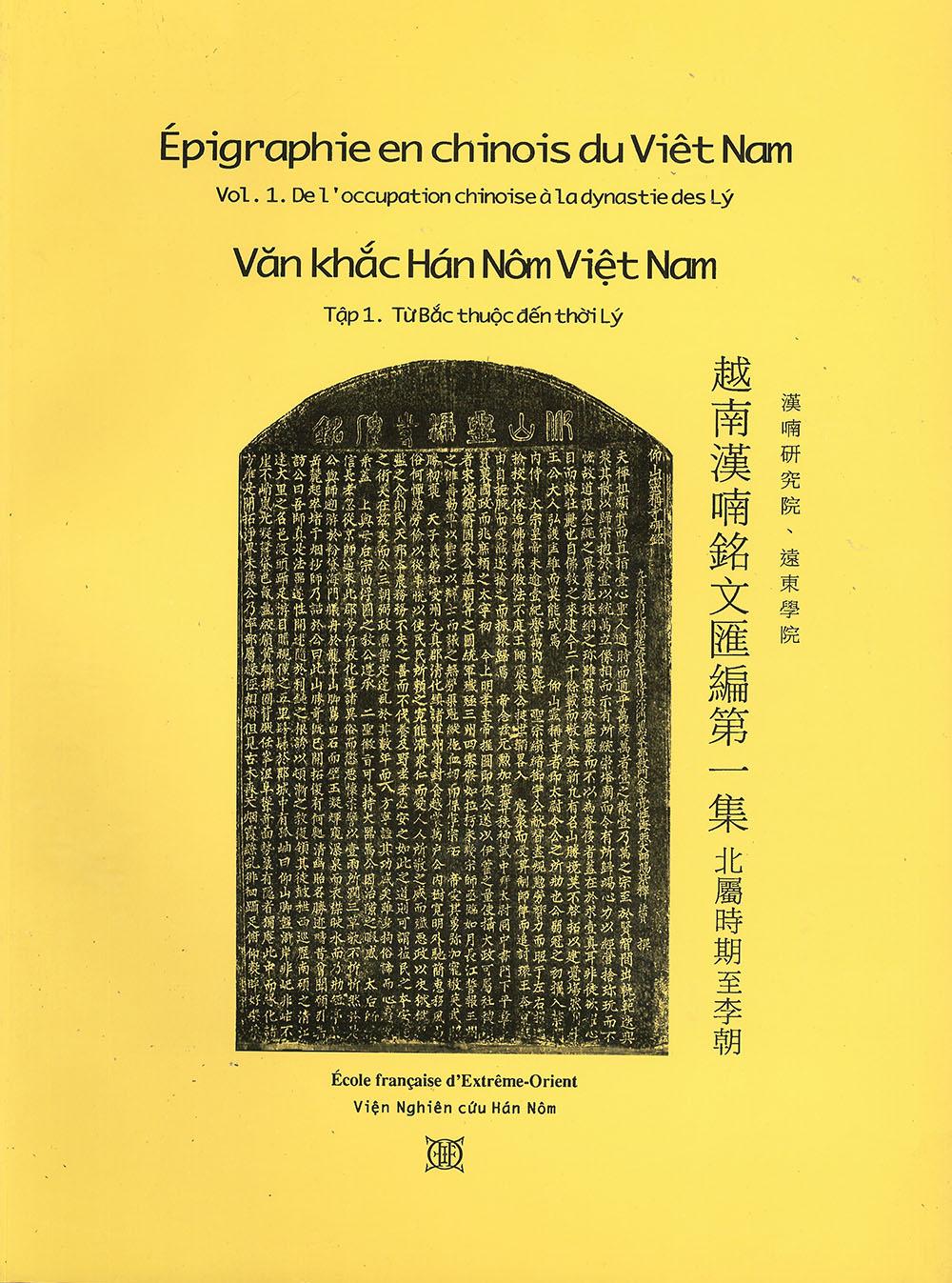 Épigraphie en chinois du Viêt Nam