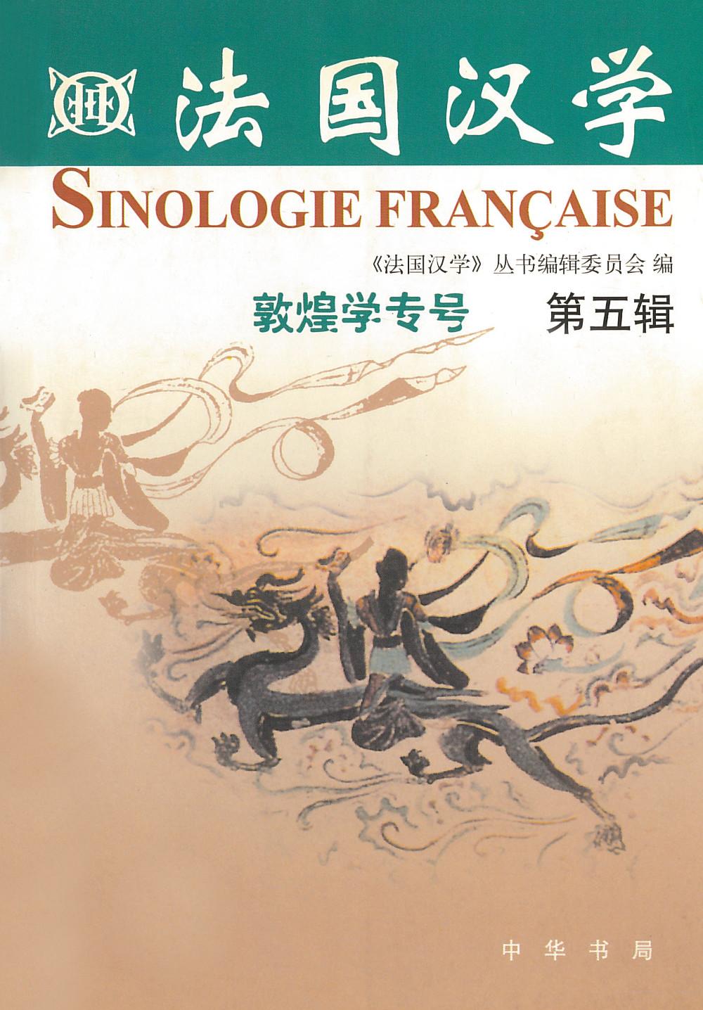 Faguo Hanxue [Sinologie française] 5