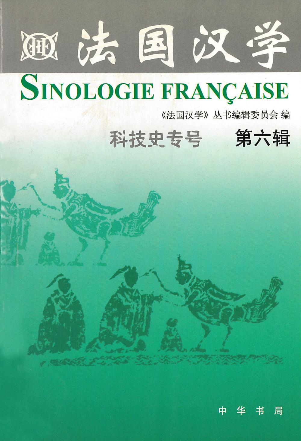 Faguo Hanxue [Sinologie française] 6