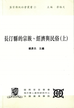 Changting Xian de zong zu, jing ji yu min su (shang) = Lineages, The Economy, and Customs in Changting County