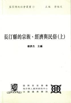 Changting Xian de zong zu, jing ji yu min su (shang) = Lineages, The Economy, and Customs in Changting County