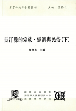 Changting xian de zongzu, jingji yu minsu (xia) = Lineages, the Economy, and Customs in Changting County
