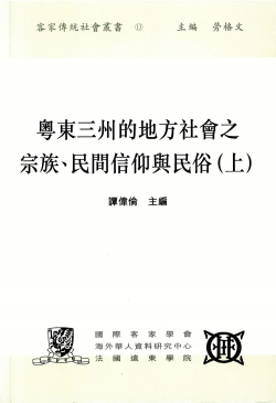 Yuedong sanzhou de difang shehui zhi zongjiao, minjian xinyang yu minsu (shang) = Lineage, Popular Religion and Traditions in Three Prefectures in Eastern Guangdong