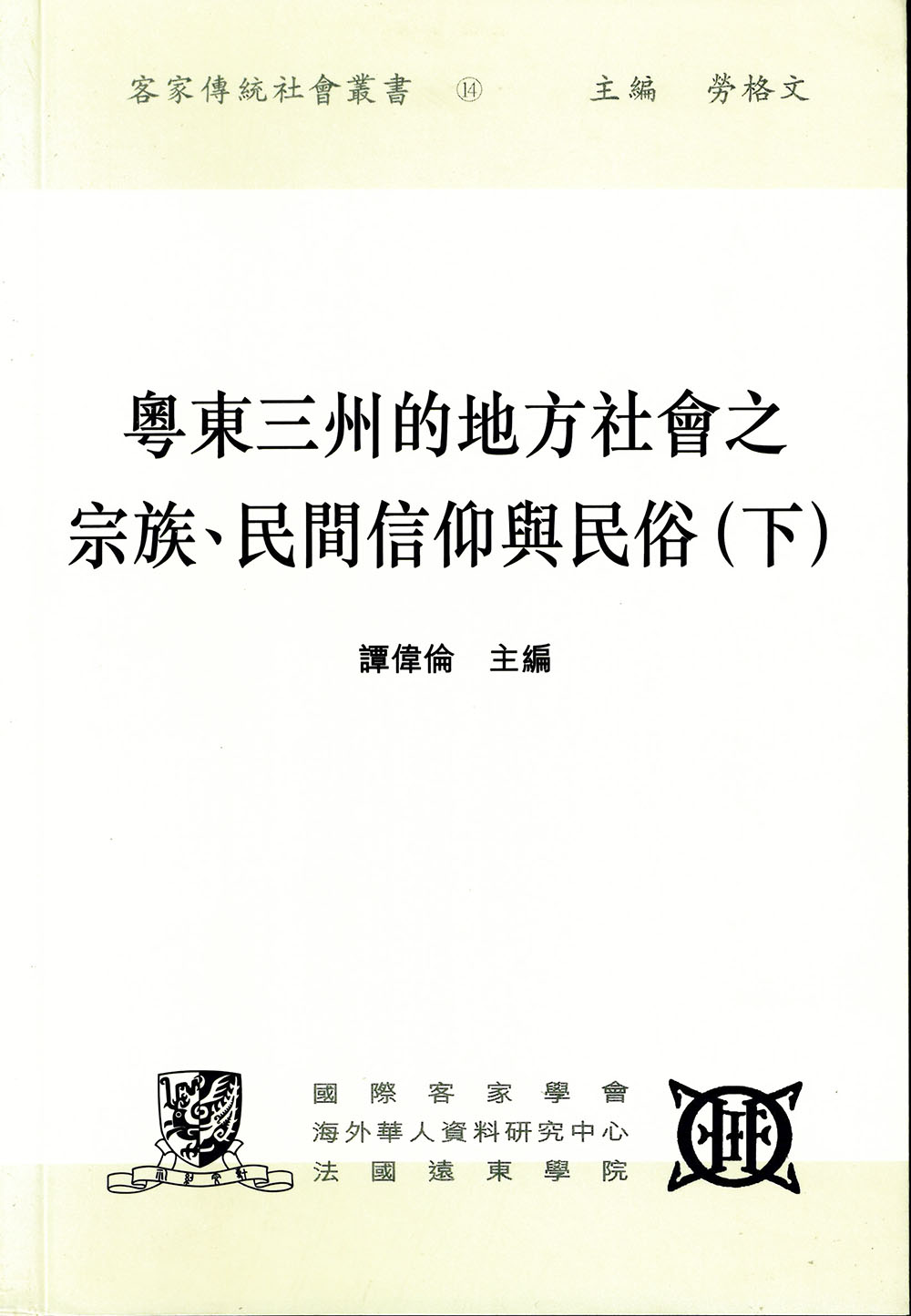 Yuedong sanzhou de difang shehui zhi zongjiao, minjian xinyang yu minsu (xia) = Lineage, Popular Religion and Traditions in Three Prefectures in Eastern Guangdong Volume 2