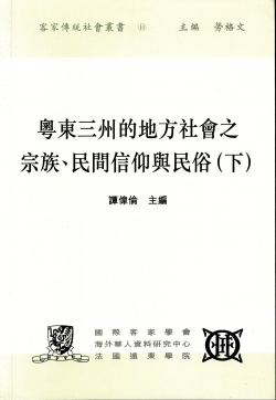 Yuedong sanzhou de difang shehui zhi zongjiao, minjian xinyang yu minsu (xia) = Lineage, Popular Religion and Traditions in Three Prefectures in Eastern Guangdong Volume 2