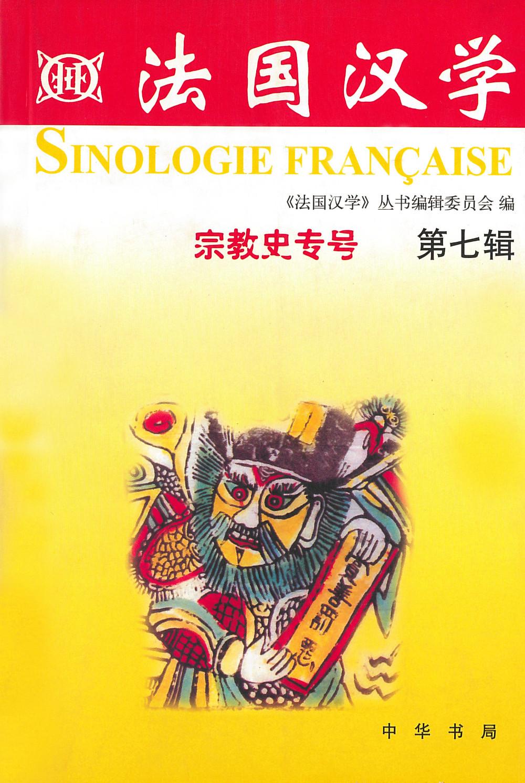 Faguo Hanxue [Sinologie française] 7