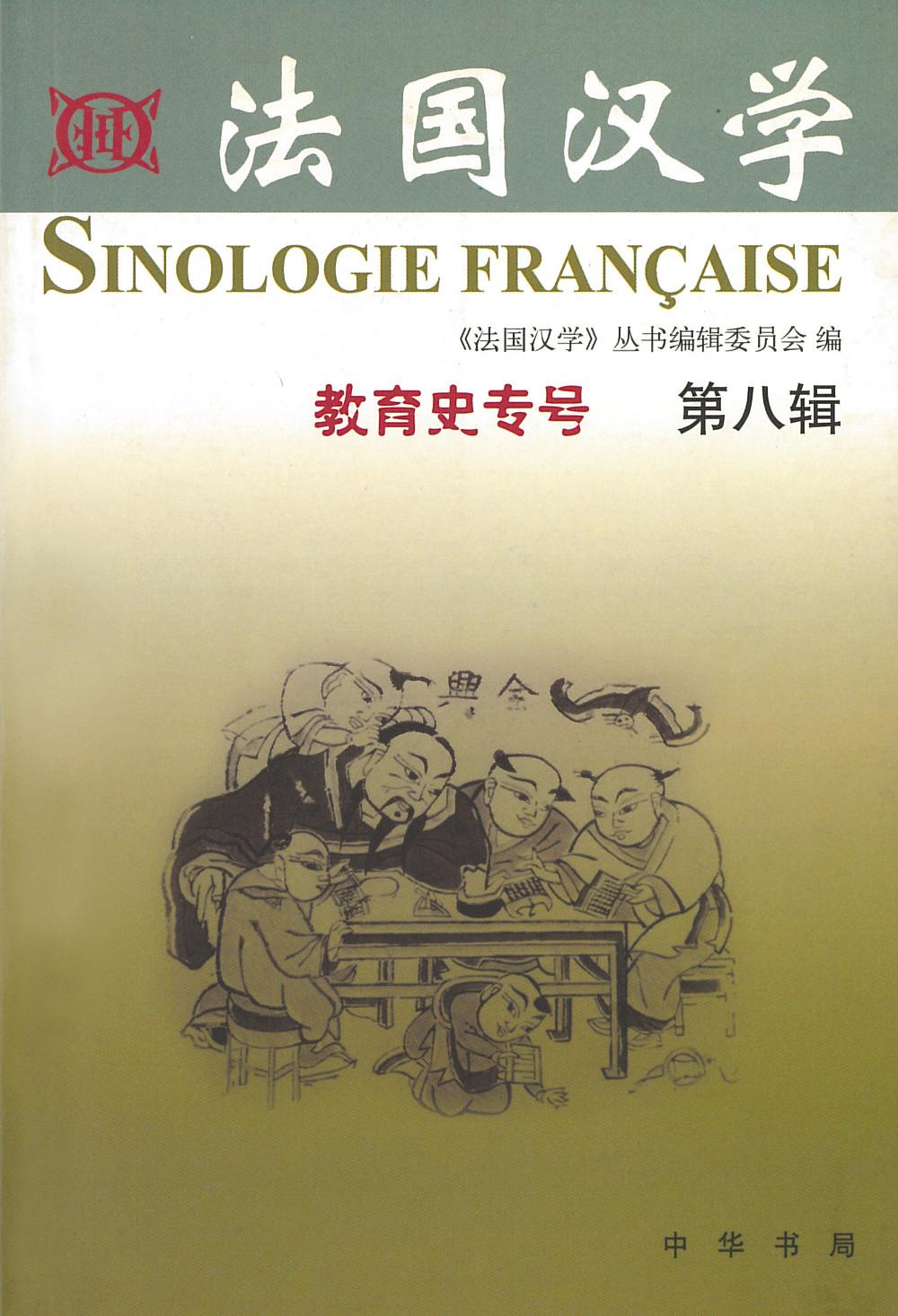 Faguo Hanxue [Sinologie française] 8