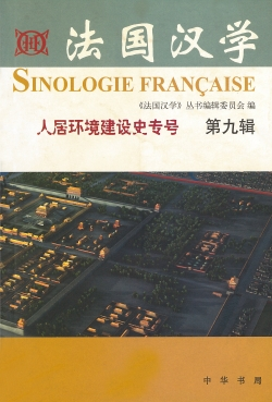 Faguo hanxue [Sinologie française] 9
