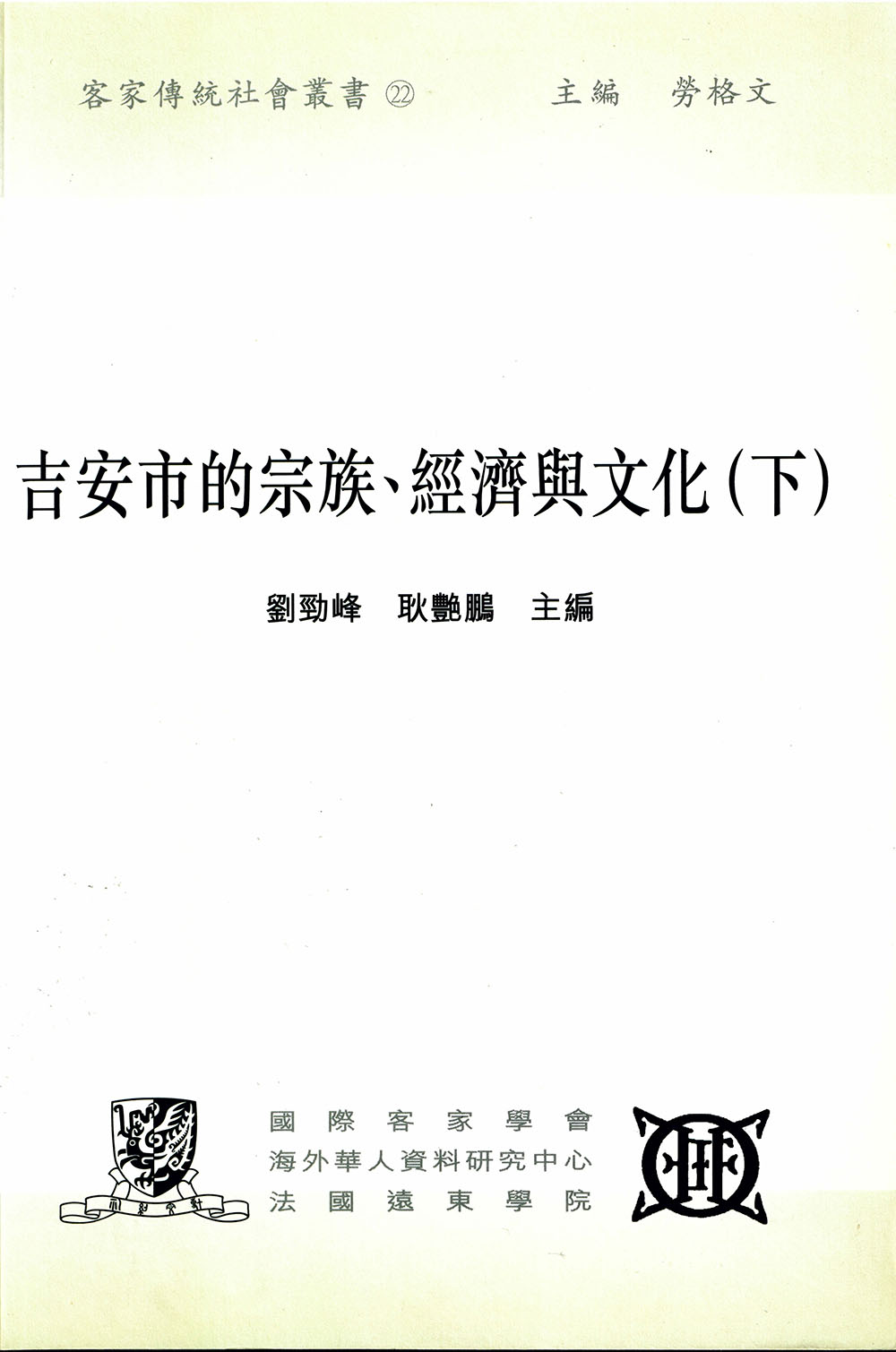 Ji'an shi de zong jiao, jing ji yu wen hua (xia) = Lineage, Economy and Culture in Ji'an (volume 2)