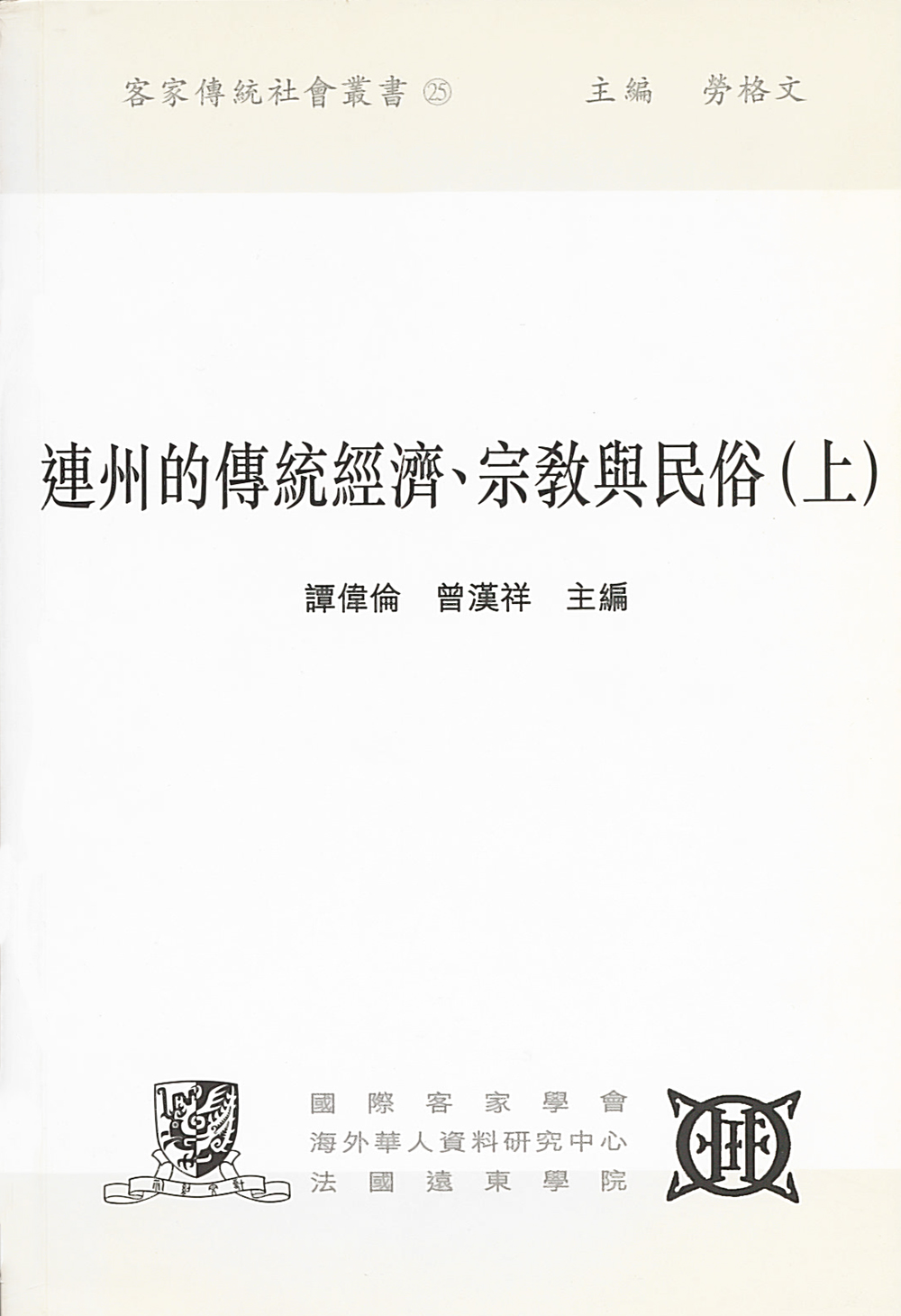 Lianzhou de chuan tong jing ji, zong jiao yu min su (shang) = The traditional Economy, Religion and Customs in Lianzhou (volume 1)