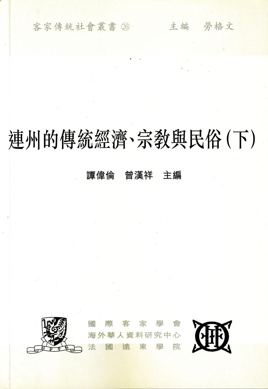 Lianzhou de chuan tong jing ji, zong jiao yu min su (xia) = The traditional economy, religion and customs in Lianzhou (volume 2)