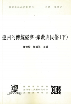 Lianzhou de chuan tong jing ji, zong jiao yu min su (xia) = The traditional economy, religion and customs in Lianzhou (volume 2)