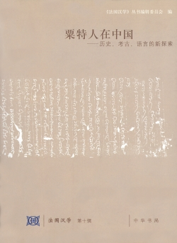 Faguo Hanxue [Sinologie française] 10