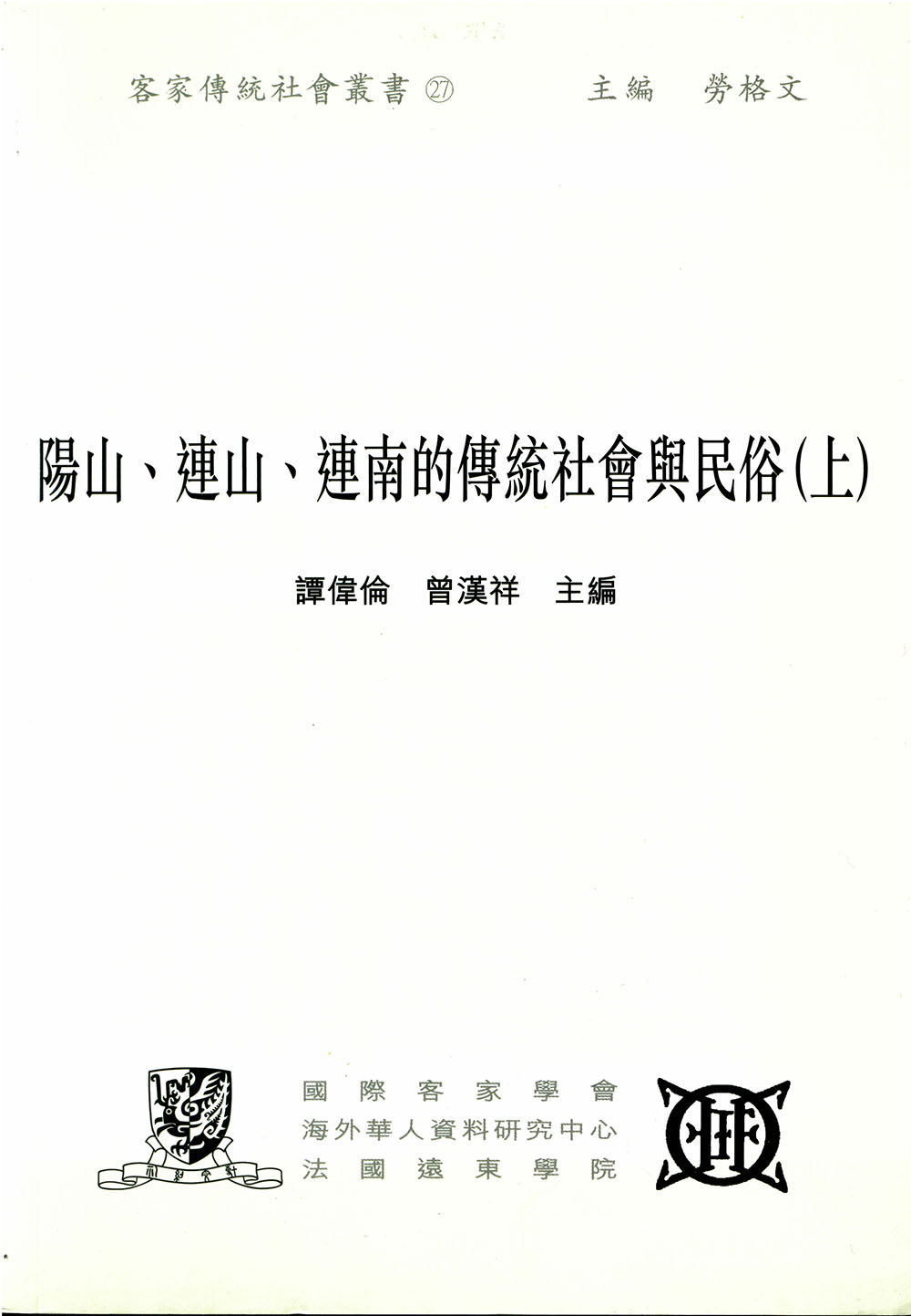 Yanshan, Lianshan, Liannan de chuan tong she hui yu min su (shang) = Traditional Society and Customs in Yangshan, Lianshan et Liannan (volume 1)