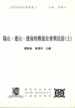 Yanshan, Lianshan, Liannan de chuan tong she hui yu min su (shang) = Traditional Society and Customs in Yangshan, Lianshan et Liannan (volume 1)