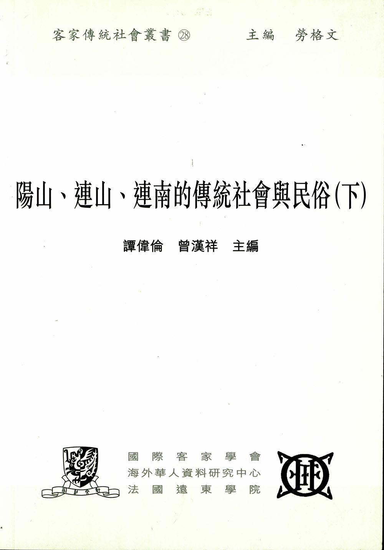 Yanshan, Lianshan, Liannan de chuan tong she hui yu min su (xia) = Traditional Society and Customs in Yangshan, Lianshan et Liannan (volume 2)