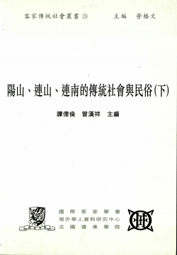 Yanshan, Lianshan, Liannan de chuan tong she hui yu min su (xia) = Traditional Society and Customs in Yangshan, Lianshan et Liannan (volume 2)