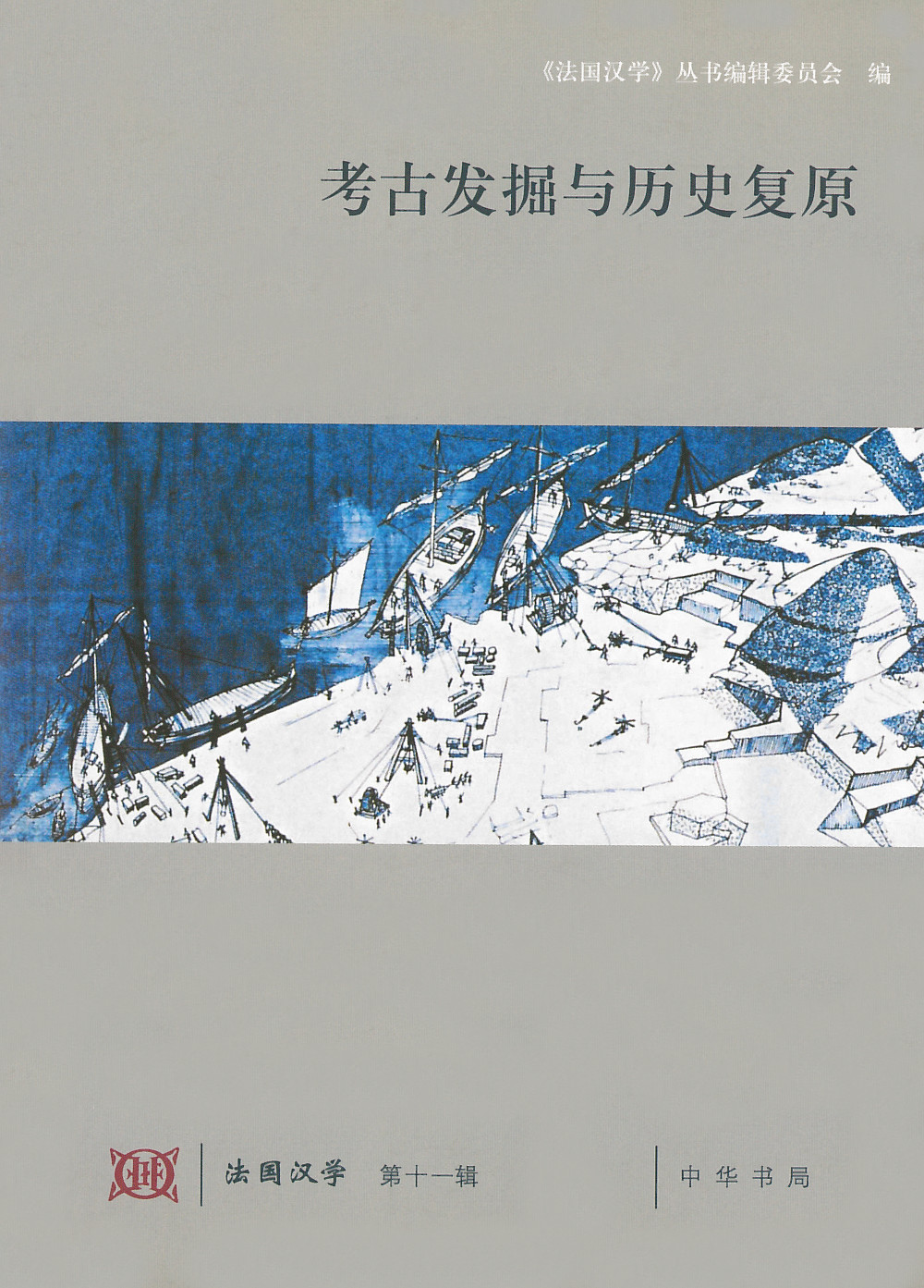 Faguo Hanxue [Sinologie française] 11