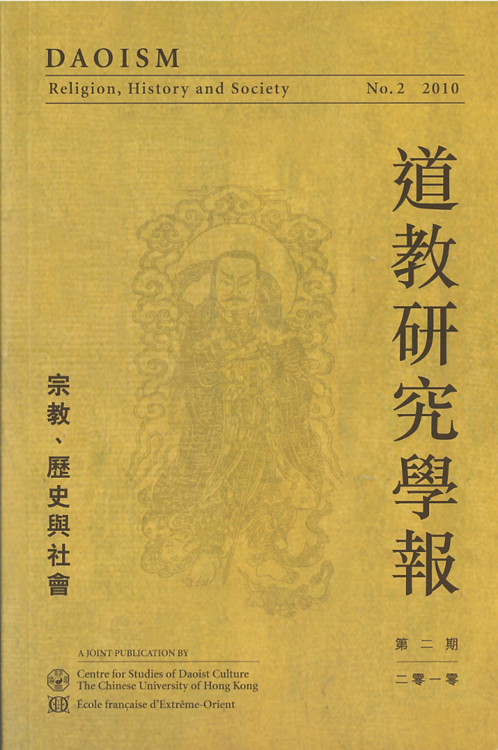 Daoism: Religion, History and Society 2 (2010)