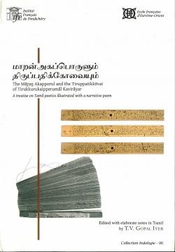 Māṟaṉakaporuḷum Tiruppatikkōvaiyum