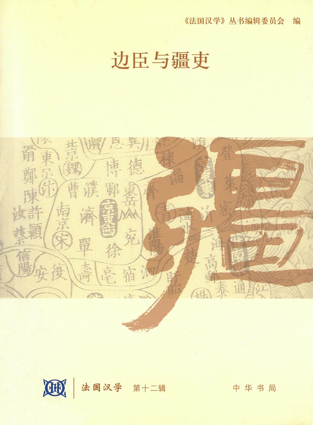 FaguoHanxue [Sinologie française] 12