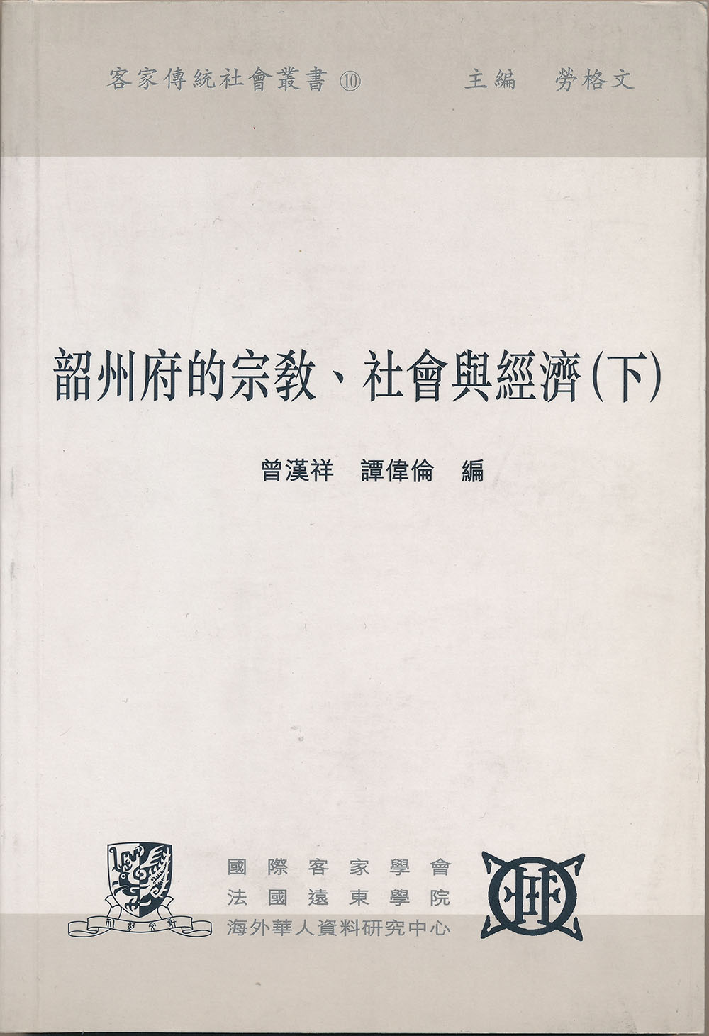 Shaozhou fu de zongjiao, shehui yu jingji = Religion, society, and the economy in Shaozhou volume 2