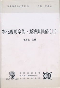 Lineages, the economy and customs in Ninghua county volume 1
