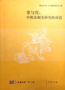 Faguo Hanxue [Sinologie française] 16