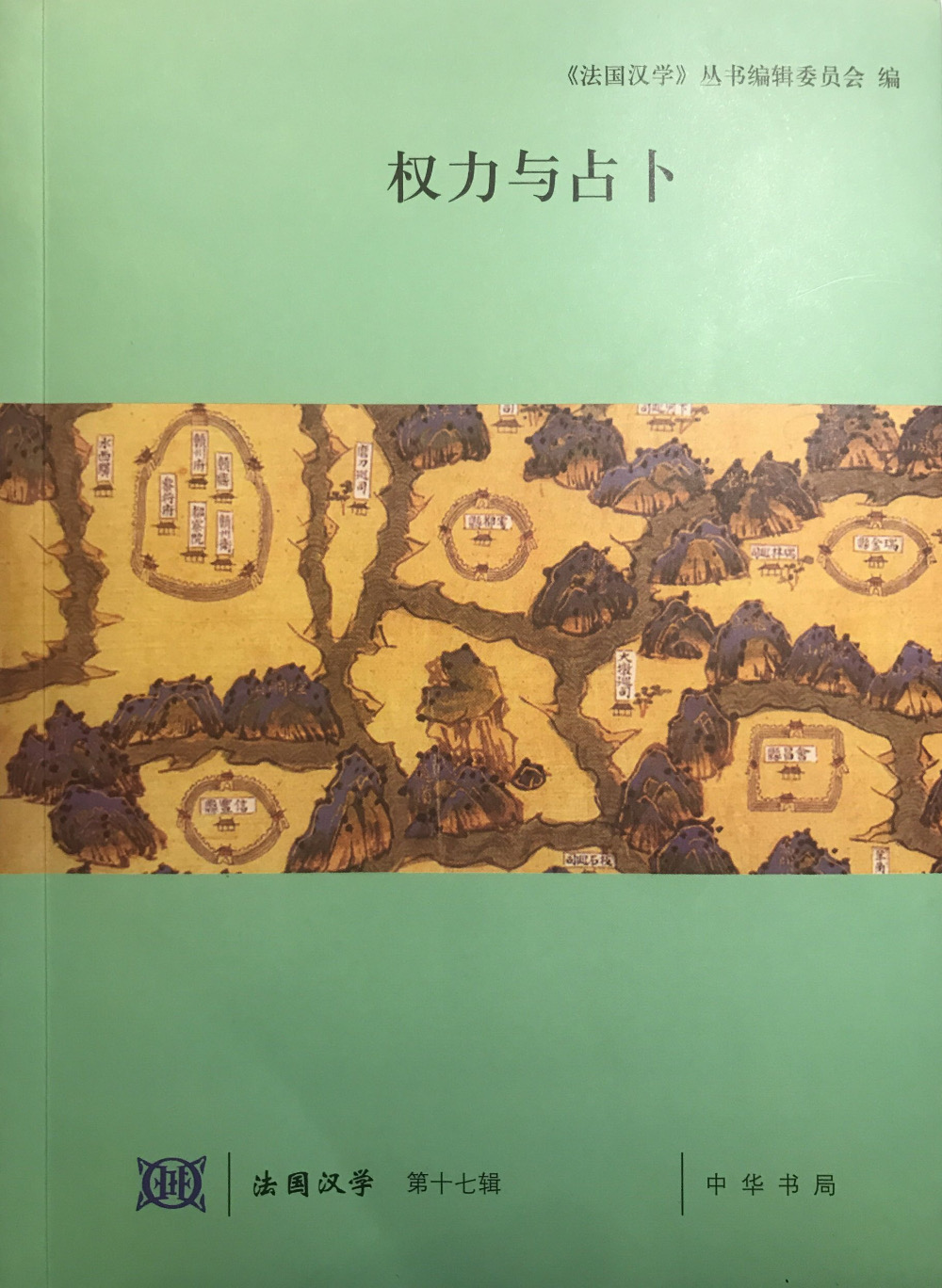 Faguo Hanxue [Sinologie française] 17