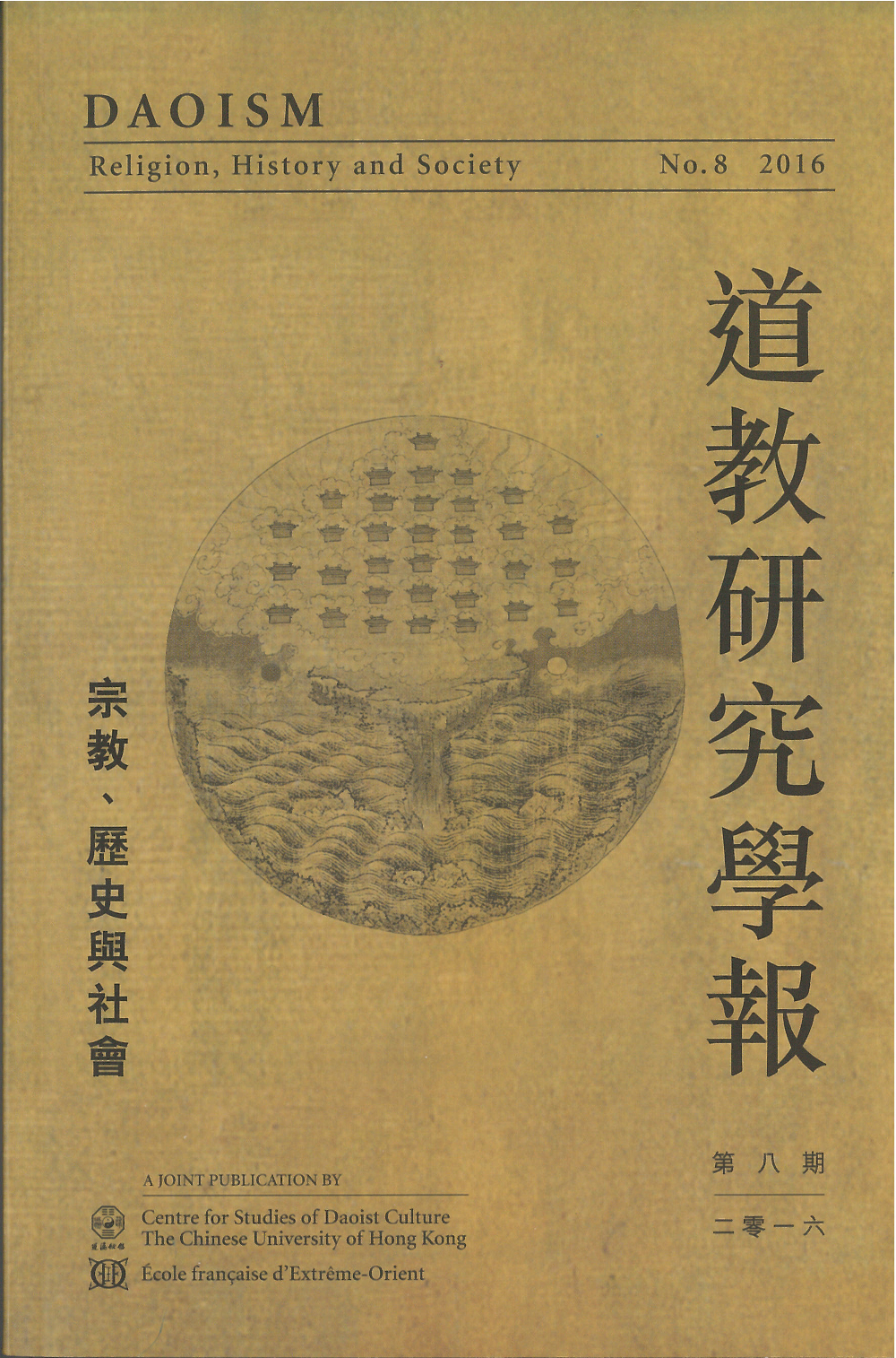 Daoism: Religion, History and Society 8 (2016)