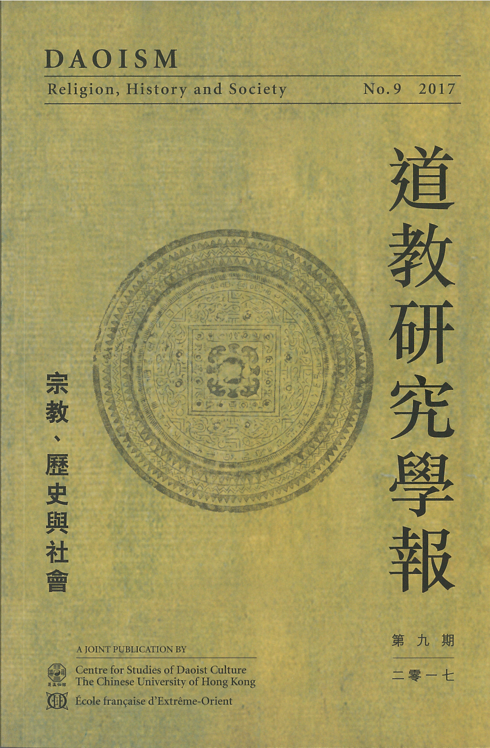 Daoism: Religion, History and Society 9 (2017)