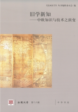 法国汉学 第十八辑 / Faguo Hanxue [Sinologie française] 18
