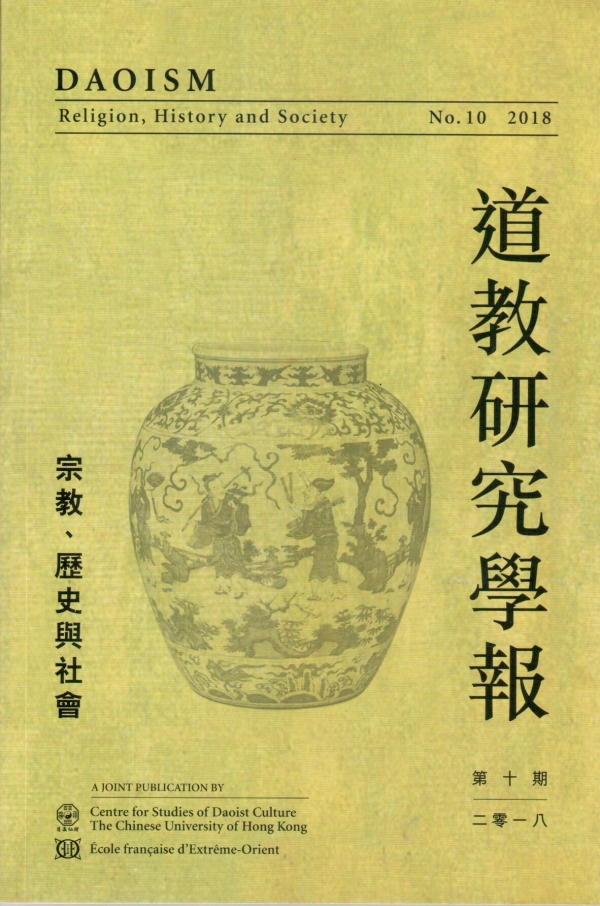 Daoism: Religion, History and Society 10 (2018)