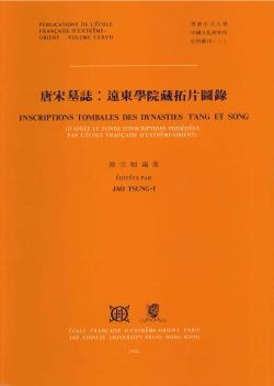 Inscriptions tombales des dynasties T'ang et Song (d'après le fonds d'inscriptions possédées par l'École française d'Extrême-Orient)